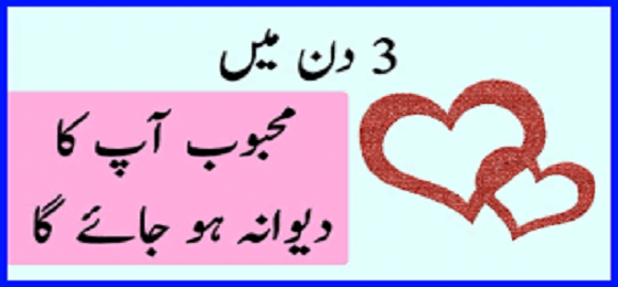 Wazifa For Love Back – Dua For Someone To Come Back To You