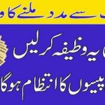 Powerful Wazifa For Money In English