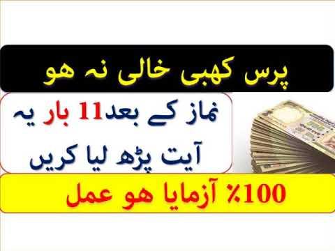 Wazifa For Money